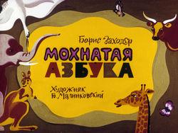 Диафильм Мохнатая азбука бесплатно