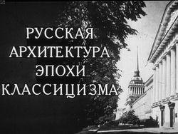 Диафильм Русская архитектура эпохи классицизма бесплатно