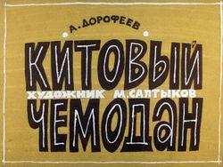 Диафильм Китовый чемодан бесплатно