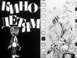 Диафильм Кино - детям бесплатно