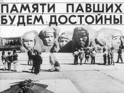 Диафильм Памяти павших будем достойны бесплатно