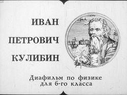 Диафильм Иван Петрович Кулибин бесплатно