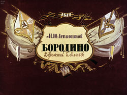 Диафильм Бородино бесплатно