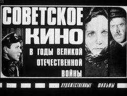 Диафильм Советское кино в годы Великой Отечественной войны бесплатно