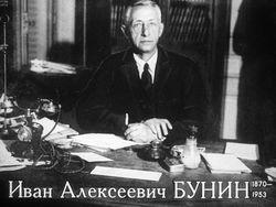 Диафильм Иван Алексеевич Бунин (1870-1953) бесплатно