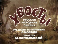 Диафильм Хвосты бесплатно