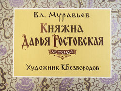 Диафильм Княжна Дарья Ростовская бесплатно