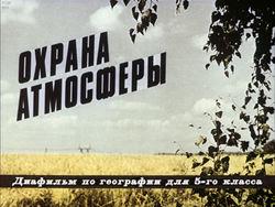 Диафильм Охрана атмосферы бесплатно