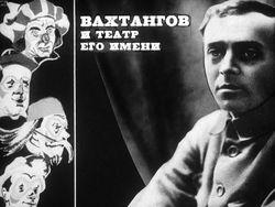 Диафильм Вахтангов и театр его имени бесплатно