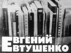Диафильм Евгений Евтушенко бесплатно