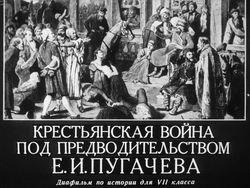 Диафильм Крестьянская война под предводительством Е. И. Пугачева бесплатно
