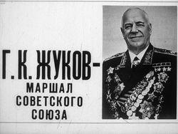 Диафильм Г. К. Жуков - Маршал Советского Союза бесплатно
