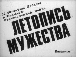 Диафильм Летопись мужества бесплатно