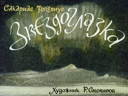 Диафильм Звездоглазка бесплатно