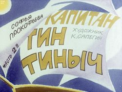 Диафильм Капитан Тин Тиныч. Ч.2 бесплатно