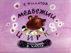 Диафильм Медвежий цирк бесплатно