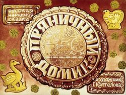 Диафильм Пряничный домик: русская народная сказка бесплатно