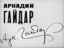 Диафильм Аркадий Гайдар бесплатно