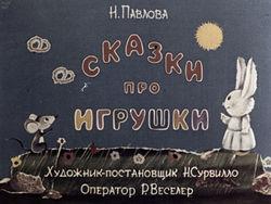 Диафильм Сказки про игрушки бесплатно