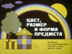 Диафильм Цвет, размер и форма предмета бесплатно