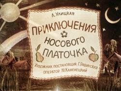 Диафильм Приключения носового платочка бесплатно