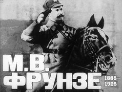 Диафильм М. В. Фрунзе (1885-1925) бесплатно