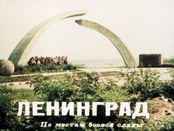 Диафильм Ленинград бесплатно