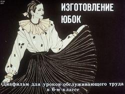 Диафильм Изготовление юбок бесплатно