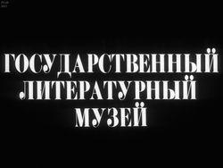 Диафильм Государственный литературный музей бесплатно