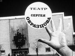 Диафильм Театр Сергея Образцова бесплатно