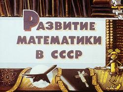 Диафильм Развитие математики в СССР бесплатно