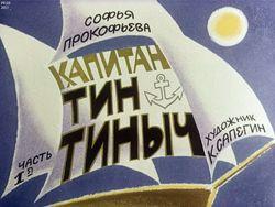 Диафильм Капитан Тин Тиныч. Ч.1 бесплатно