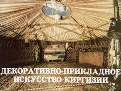 Диафильм Декоративно-прикладное искусство Киргизии бесплатно