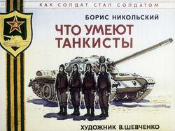 Диафильм Что умеют танкисты бесплатно