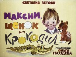Диафильм Максим, щенок и крокодил бесплатно
