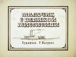 Диафильм Мальчик с великой Миссисипи бесплатно