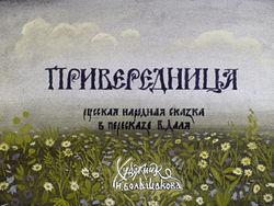 Диафильм Привередница: русская народная сказка в пересказе В. Даля бесплатно
