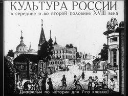 Диафильм Культура России в середине и во второй половине XVIII века бесплатно