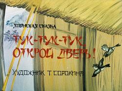Диафильм Тук-тук-тук, открой дверь!: японская сказка бесплатно
