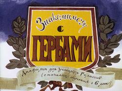 Диафильм Знакомимся с гербами бесплатно