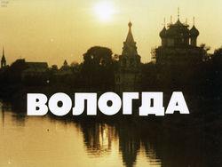 Диафильм Вологда бесплатно