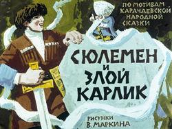 Диафильм Сюлемен и злой карлик: по мотивам карачаевской сказки бесплатно