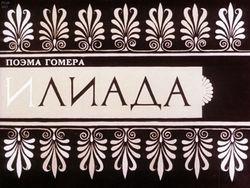 """Диафильм Поэма Гомера """"Илиада"""" бесплатно"""