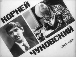 Диафильм Корней Чуковский (1882-1969) бесплатно