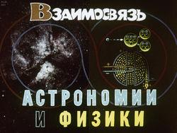 Диафильм Взаимосвязь астрономии и физики бесплатно