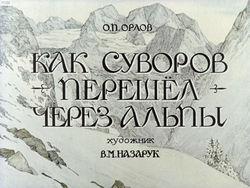Диафильм Как Суворов перешел через Альпы бесплатно