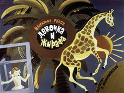 Диафильм Девочка и жирафа бесплатно