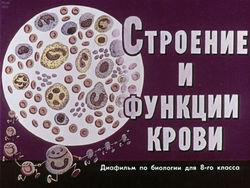 Диафильм Строение и функции крови: диафильм по биологии для 8 кл. бесплатно