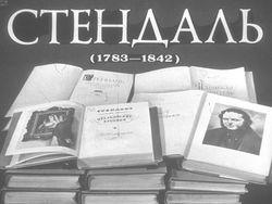 Диафильм Стендаль (1783-1842) бесплатно