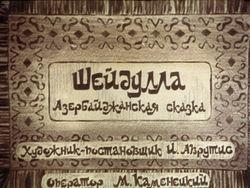 Диафильм Шейдулла: азербайджанская сказка: Диафильм кукольный бесплатно